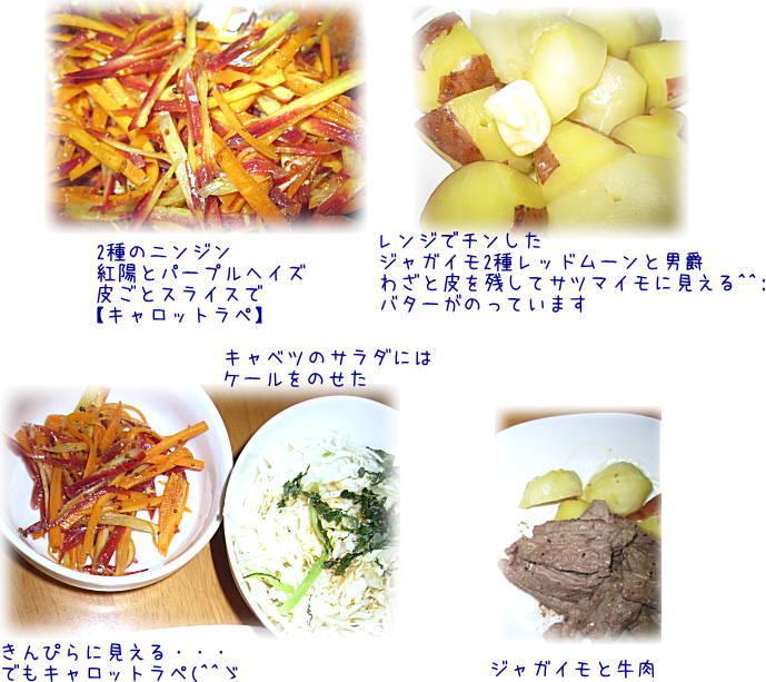 北海道の味覚で夕食