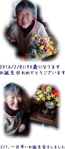 90歳おめでとう~♪