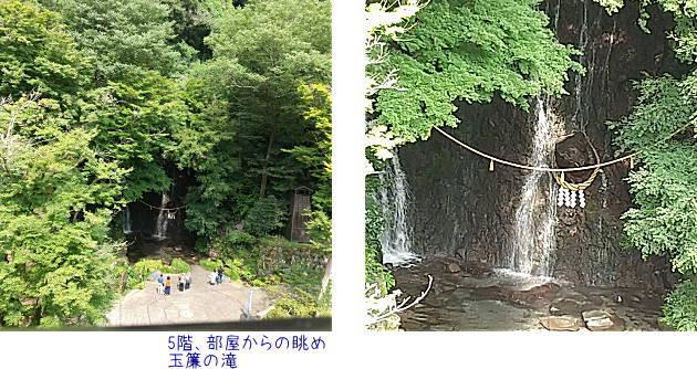 箱根天成園 玉簾の滝